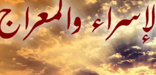 Refleksi Isro Mi'roj: Keterpurukan Menuju Kebangkitan